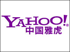 Yahoo's email service is now closed in China